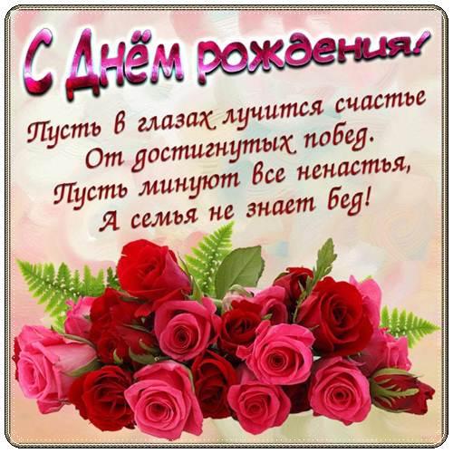 Трогательные поздравления с днем рождения девушке
