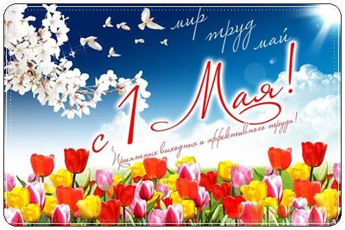 Поздравление с 1 мая в прозе (своими словами)