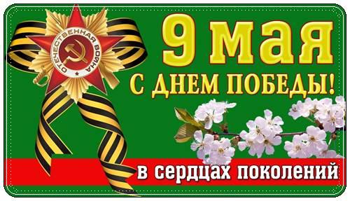Короткие поздравления с 9 мая в стихах