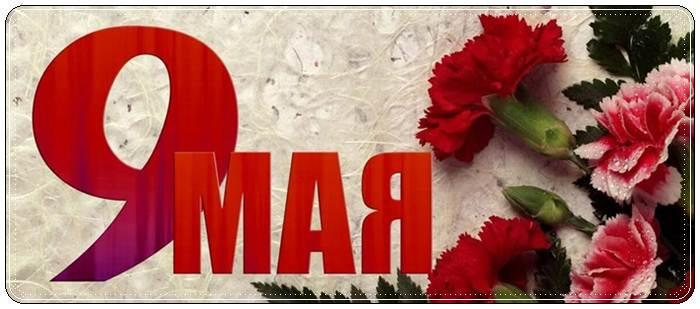Поздравления с 9 мая - 75 годовщиной Победы