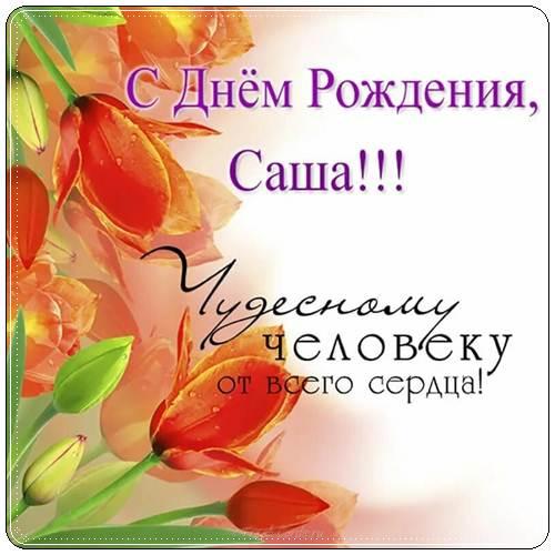 Красивые поздравления Александру своими словами