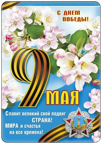 Поздравления с днем 9 мая открытки