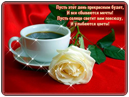 Самые красивые пожелания с добрым утром любимой девушке