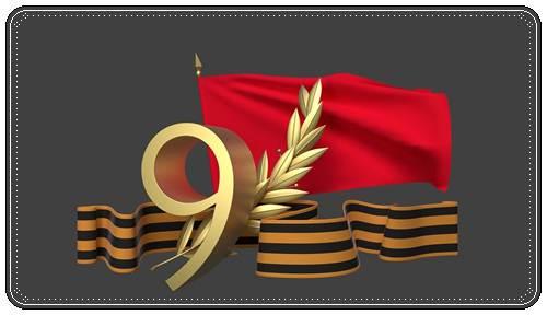 Поздравления ветеранов с 9 мая своими словами