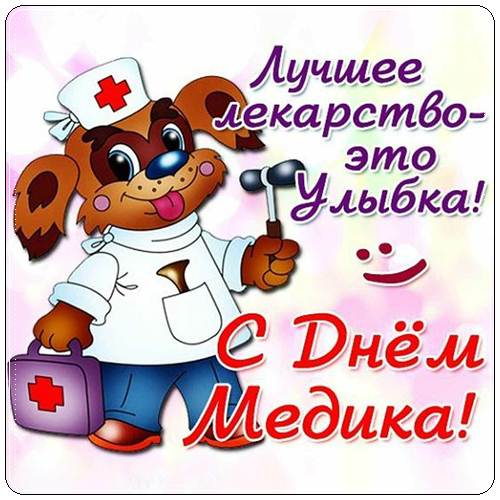 Короткие поздравления с Днём медика для СМС