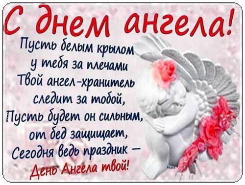 Поздравления с днем ангела в прозе и стихах