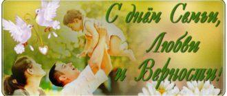 Поздравления с днем семьи любви и верности стихи, проза, короткие
