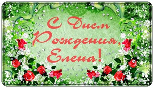 Красивые поздравления с днем рождения женщине Елене