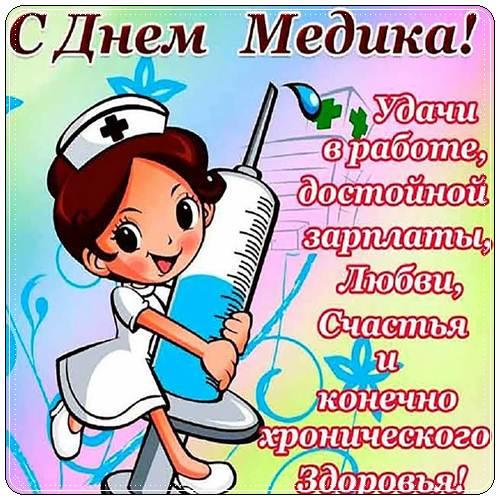 Красивые поздравления с днем медика