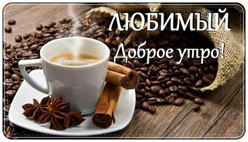 Трогательные пожелания доброго утра любимому своими словами