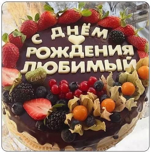 Слова поздравления с днем рождения любимому мужчине