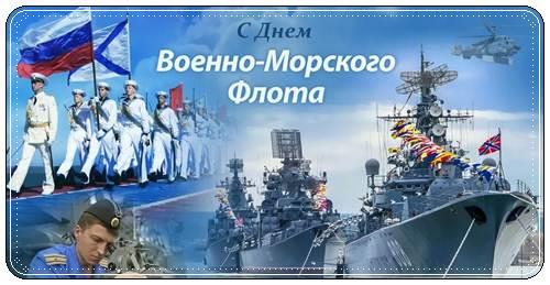 Красивые поздравления с днем ВМФ