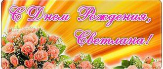Красивые поздравления с днем рождения Светлана