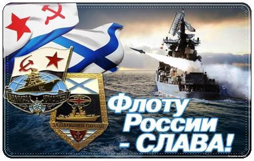 Поздравления с днем ВМФ в стихах