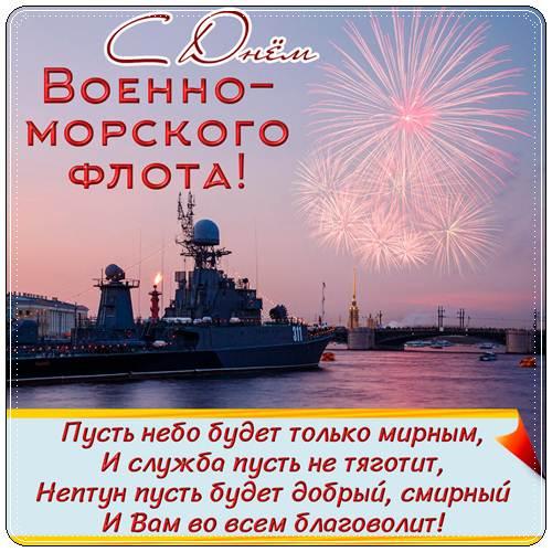 Поздравления с днем ВМФ в прозе (своими словами)