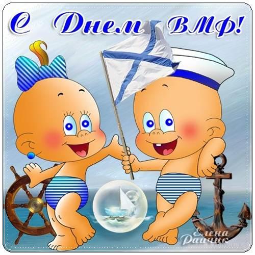 Поздравления с днем ВМФ прикольные