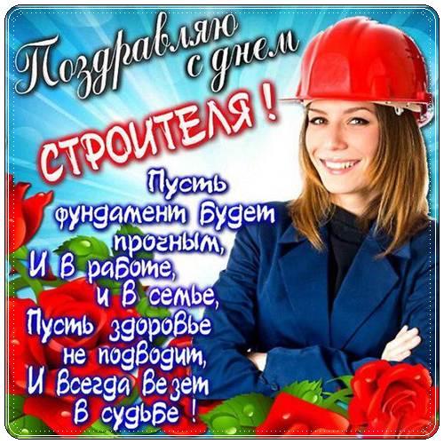 Красивые поздравления с днем строителя