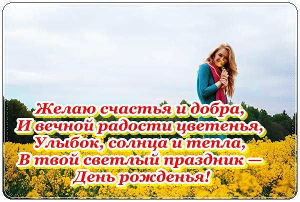 Красивые поздравления с днем рождения Ольге, Оле, Олечке