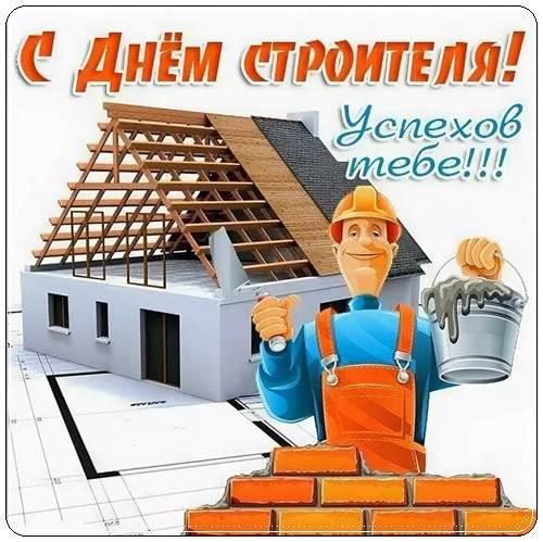 Поздравления с днем строителя 2020 в стихах