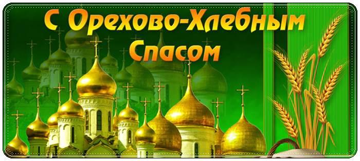 Поздравления с Ореховым (Хлебным) Спасом