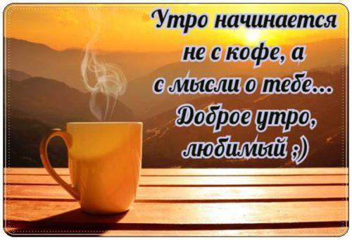 Красивые пожелания с добрым утром в прозе