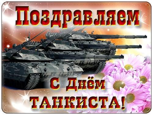 Красивые поздравления с днем танкиста 2020 в стихах и прозе