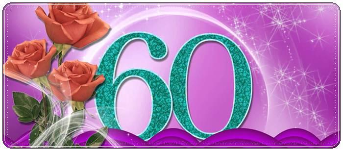 Поздравления с юбилеем женщине коллеге 60 лет в прозе