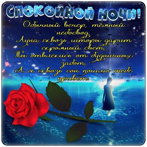 Красивые пожелания спокойной ночи девушке своими словами