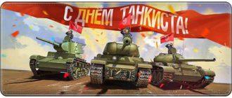 Поздравления с днем танкиста в прозе