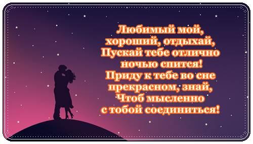 Красивые пожелания спокойной ночи парню