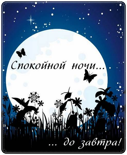 Пожелания спокойной ночи в прозе (своими словами)