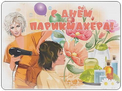 Поздравления с днем парикмахера 2020 стихи, проза
