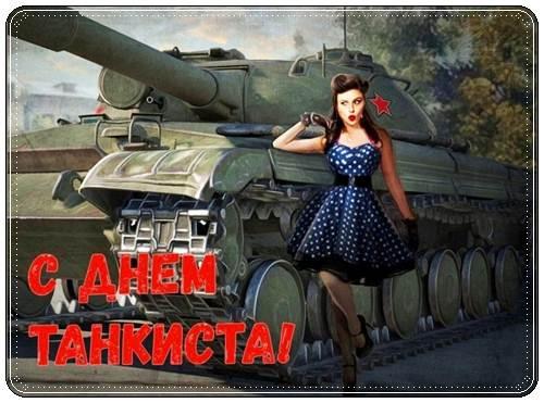 Поздравление с днем танкиста любимому