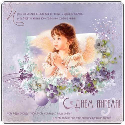 Красивые поздравления с днем ангела в стихах