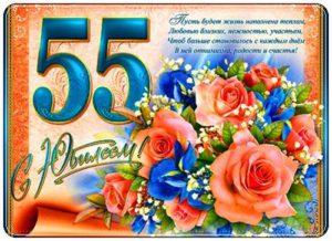 Поздравления с 55 летием женщине