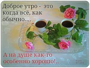 Пожелания доброго утра мужчине красивыми словами