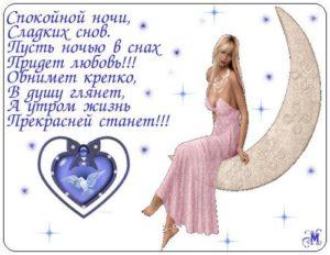 Самые красивые пожелания спокойной ночи девушке