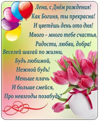 Красивые поздравления с днем рождения Елене