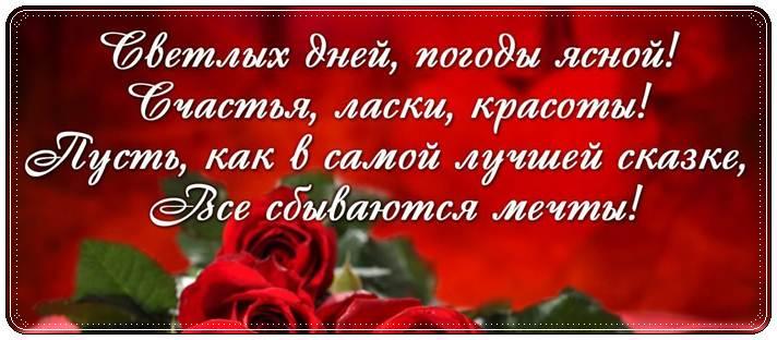Красивые пожелания любимой женщине