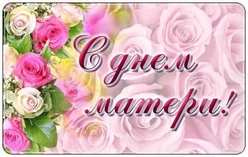 Поздравление с днем мамы от души в стихах и прозе