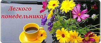 Пожелания хорошего понедельника в стихах и прозе