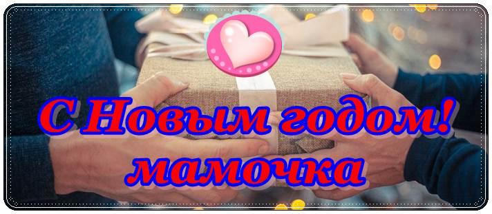 Милые поздравления с новым годом маме