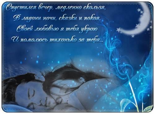 Пожелания любимой девушке спокойной ночи до слез в стихах