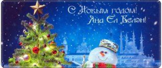 Поздравление с новым годом на татарском