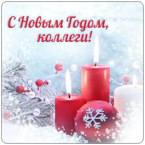 Поздравления с новым годом коллегам в прозе и стихах