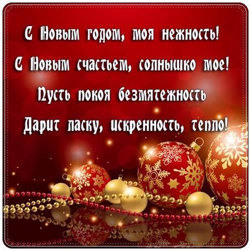 Поздравления с Новым годом любимому своими словами