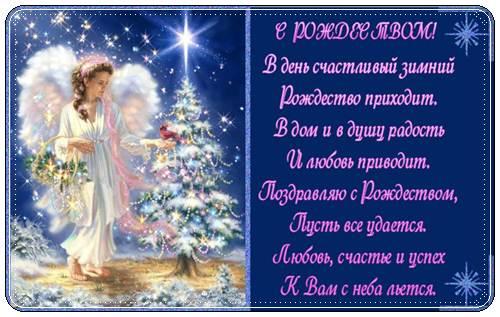 Поздравления с рождеством в прозе своими словами