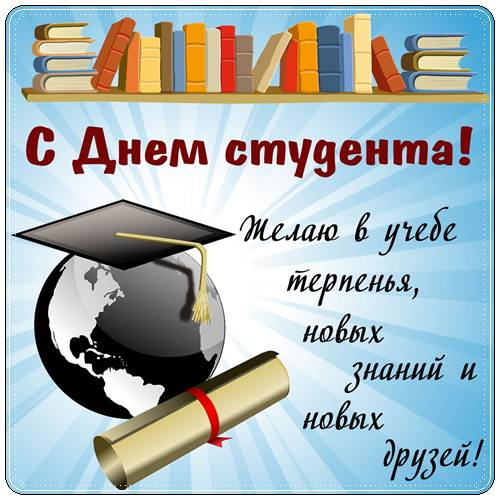 Поздравление с днем студента в прозе (своими словами)
