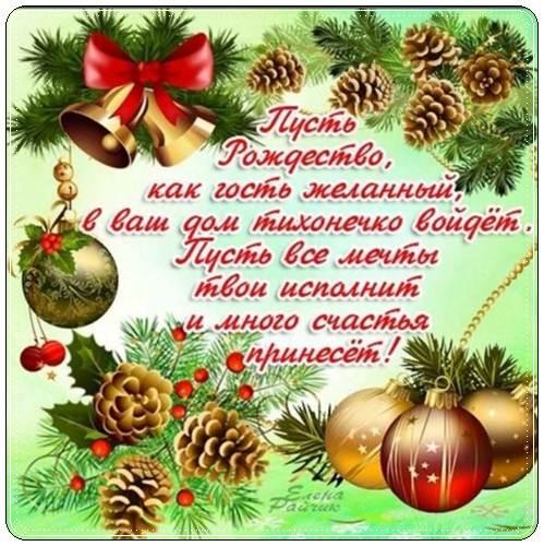 Поздравление с рождеством в стихах красивые