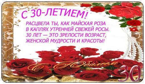 Поздравления девушке с 30 ти летием красивые